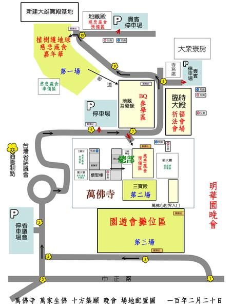 龍柱定位法會場地交通配置圖.jpg