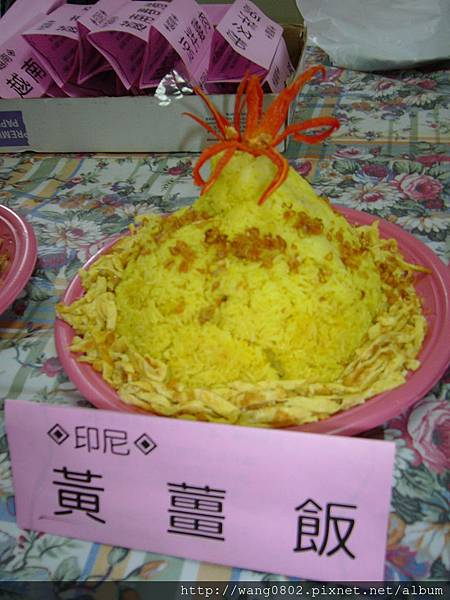 印尼節慶必備的黃薑飯
