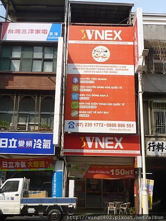 VNEX越南店.JPG
