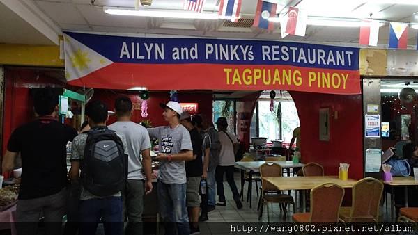 菲律賓餐廳.jpg