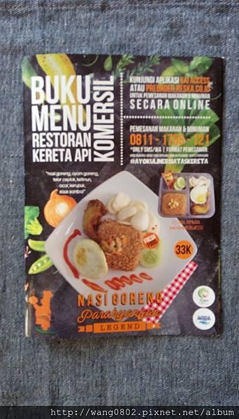 火車餐的廣告.jpg