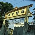 華僑中學.JPG