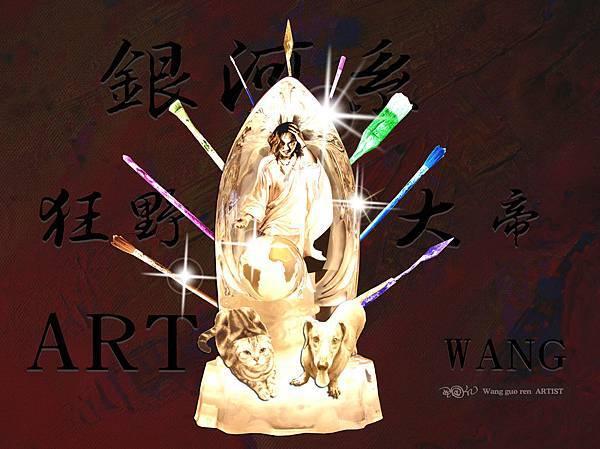 銀河系狂野大帝ART WANG