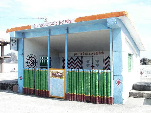 搭公車嗎? 蘭嶼特殊的公車等候站