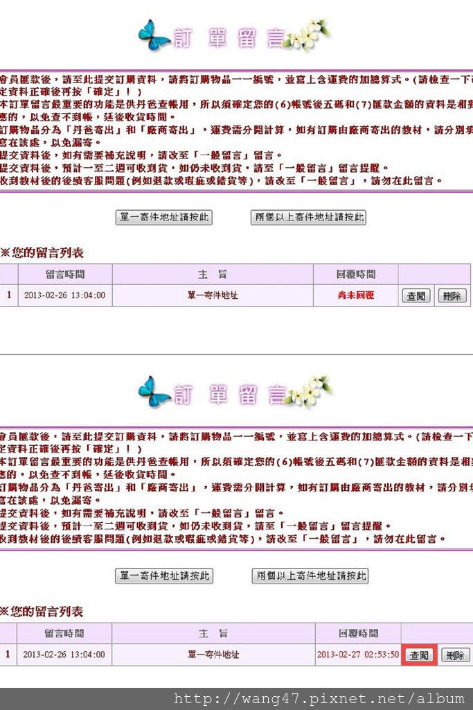 2013-02-26訂單留言送出