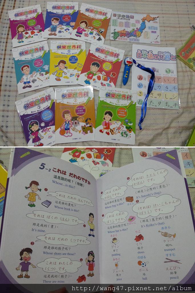 20130304_02丹爸團購點讀筆快樂世界村三國語言
