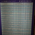 20130404-08唐域坊3樓天宇旅行社買各景點票券