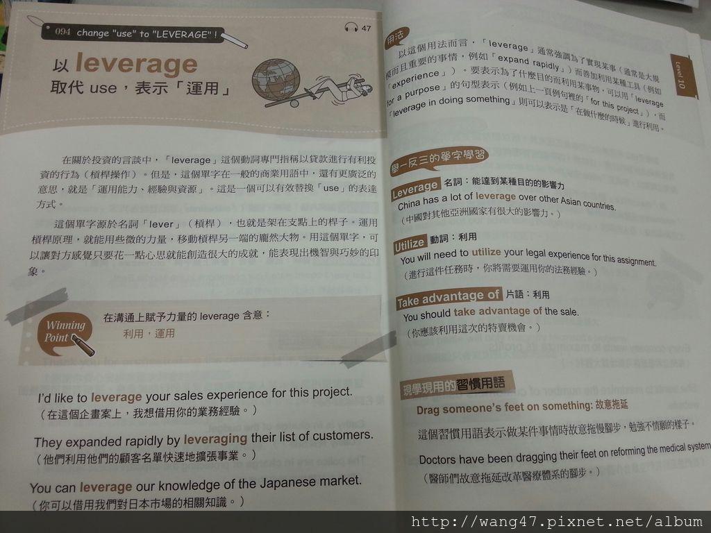 20130910_偷看耶魯大師的單字講義6