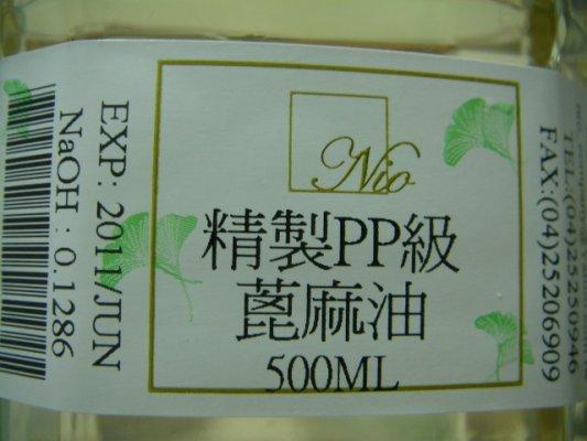 20081028-精製PP級蓖麻油500ml.JPG