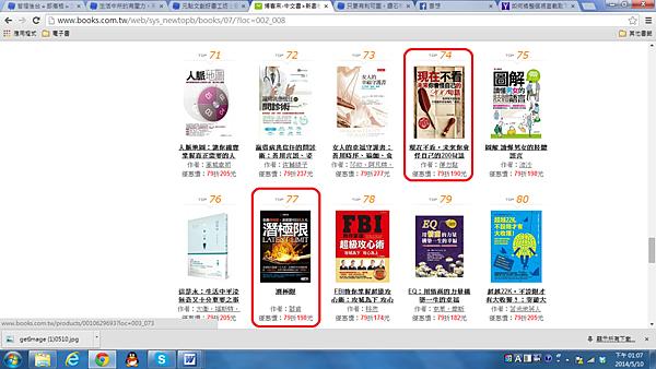 博客來新書排行榜
