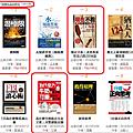 博客來悅讀名品排行榜aa.png