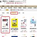 博客來近期銷售最快20140511qqa.png