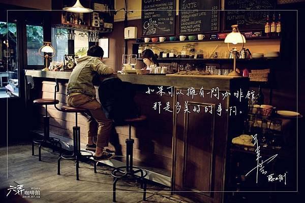 六弄咖啡館