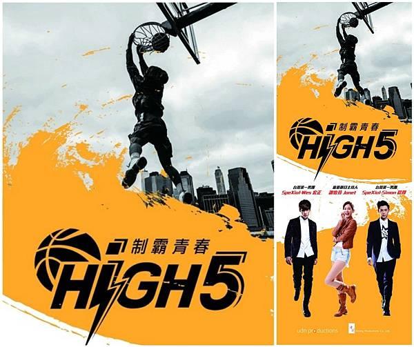 High5制霸青春