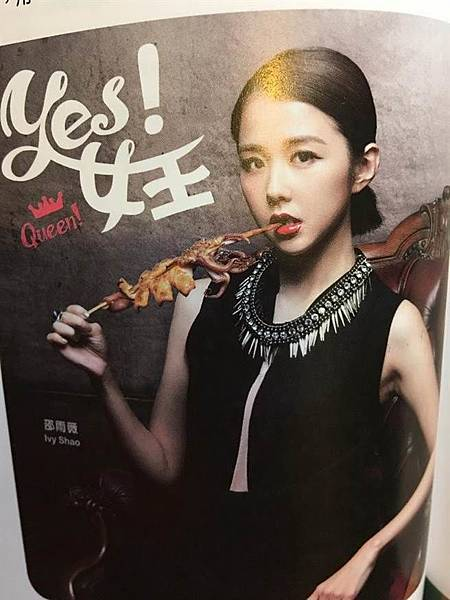 yes女王