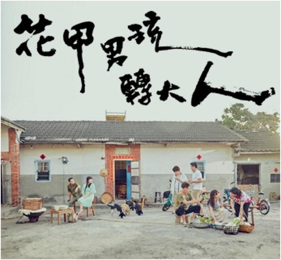 台劇-植劇場:花甲男孩轉大人