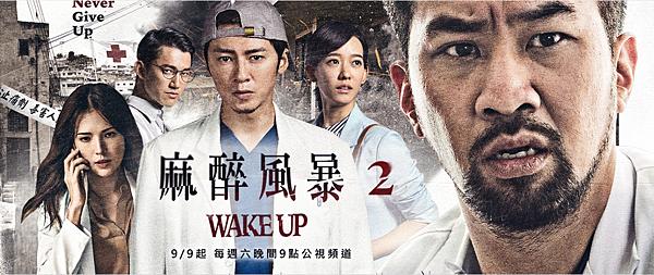 麻醉風暴2 Wake Up 2