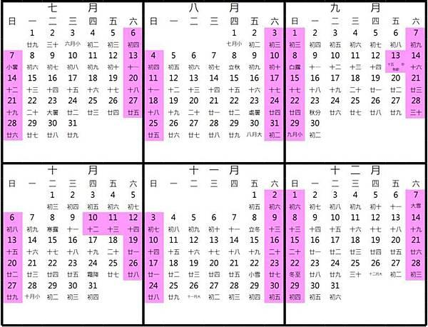 108年行事曆