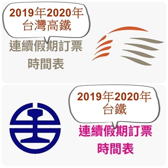 台灣高鐵&台鐵開放預售日期