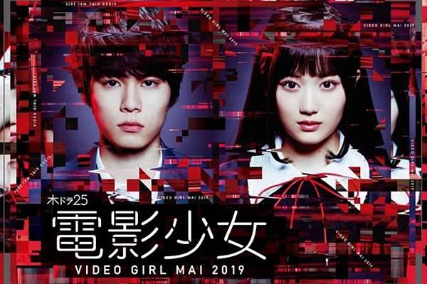 電影少女 ‐VIDEO GIRL MAI 2019