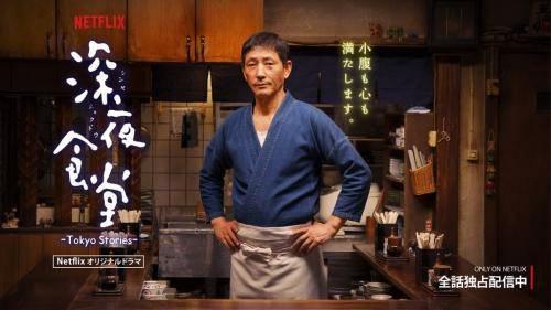 深夜食堂-Tokyo Stories Season2