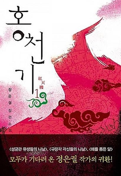 紅天機(韓劇)