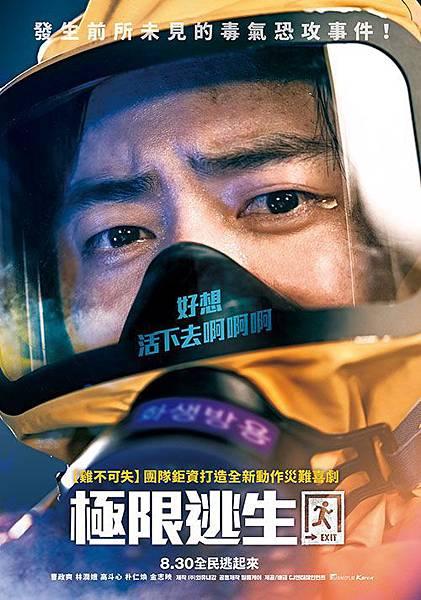 極限逃生(韓國電影)