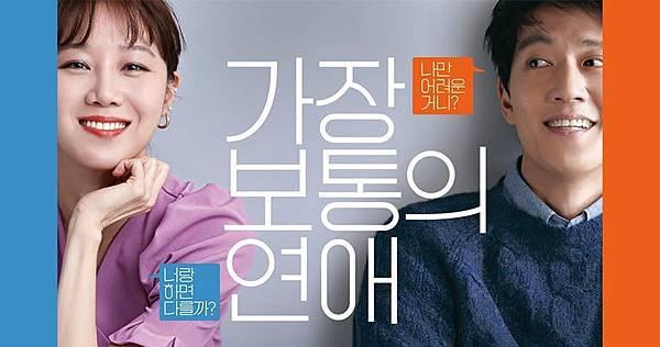 最普通的戀愛(韓國電影)