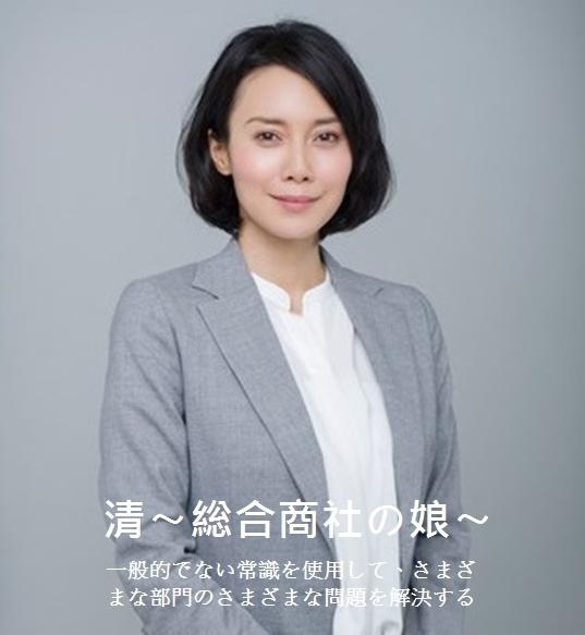 晴~總合商社之女~(日劇)