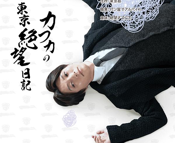 卡夫卡的東京絕望日記(日劇):劇情簡介&人物介紹