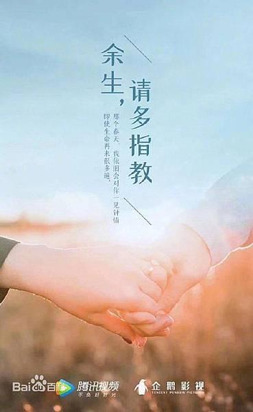 餘生,請多指教(陸劇)