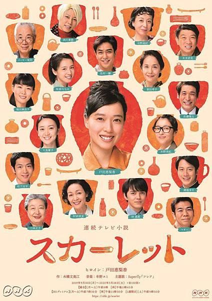 緋紅(日劇)