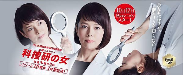 科搜研之女19(日劇
