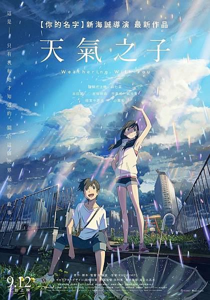 天氣之子(日本電影)
