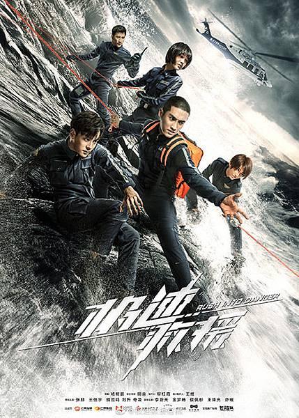 極速救援(陸劇)