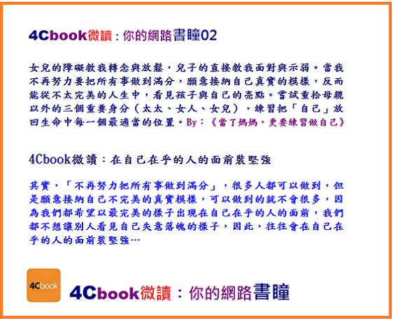 4Cbook微讀