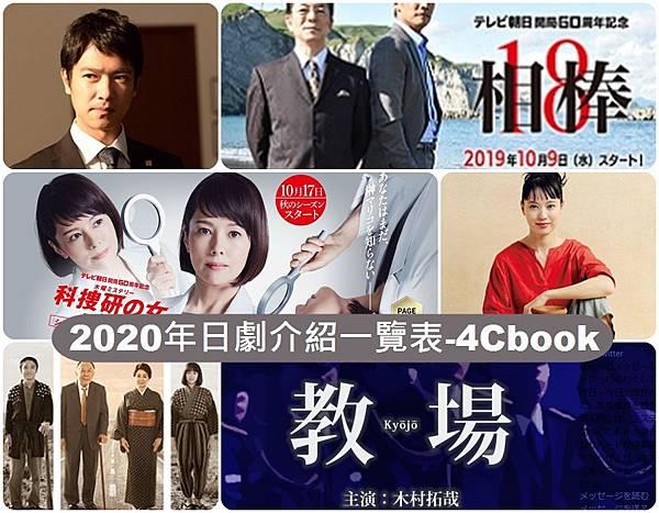 2020年日劇介紹一覽表–4Cbook
