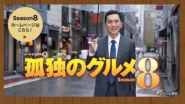 孤獨的美食家第8季(日劇)
