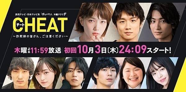 Cheat~各位詐欺師請注意~(日劇)