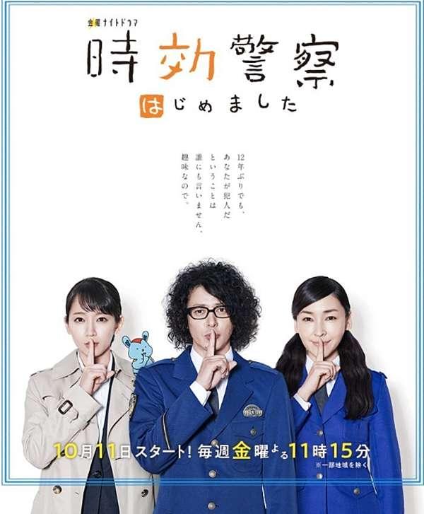 [MEGA][日劇]時效警察開始了-Jikou.Keisatsu.Hajimemashita-01-08-全