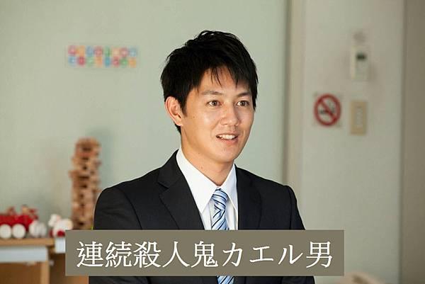 連續殺人鬼青蛙男