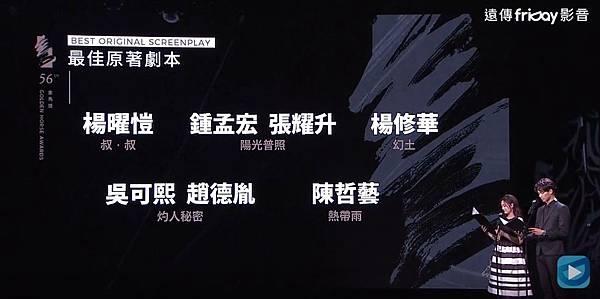 第56屆電視金馬獎入圍暨得獎名單