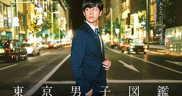 東京男子圖鑑(日劇)
