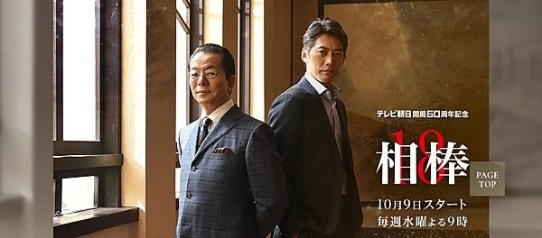 相棒season18(日劇)