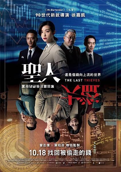 聖人大盜(台灣電影)