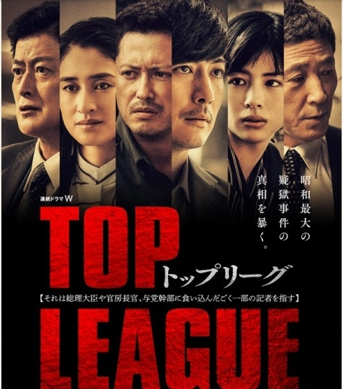 TOP LEAGUE(日劇)