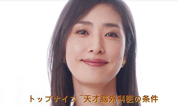 Top Knife―天才腦外科醫生之條件(日劇)