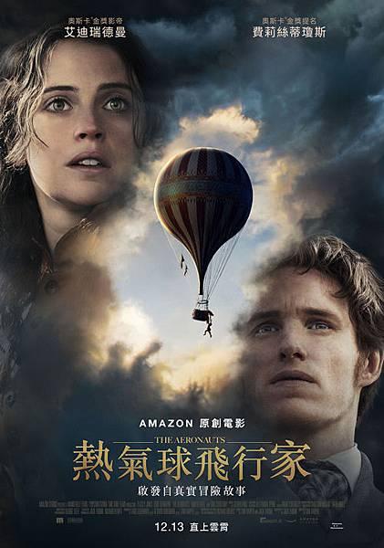 熱氣球飛行家(電影)