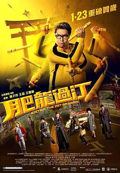 肥龍過江(香港電影)