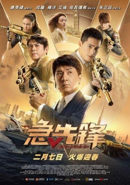 急先鋒(中國電影)